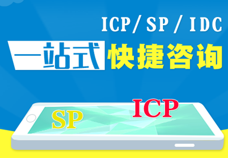 ISP/IDC/SP